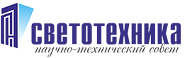 Technical Council of the Russian Lighting Industry NTS «Svetotechnika»